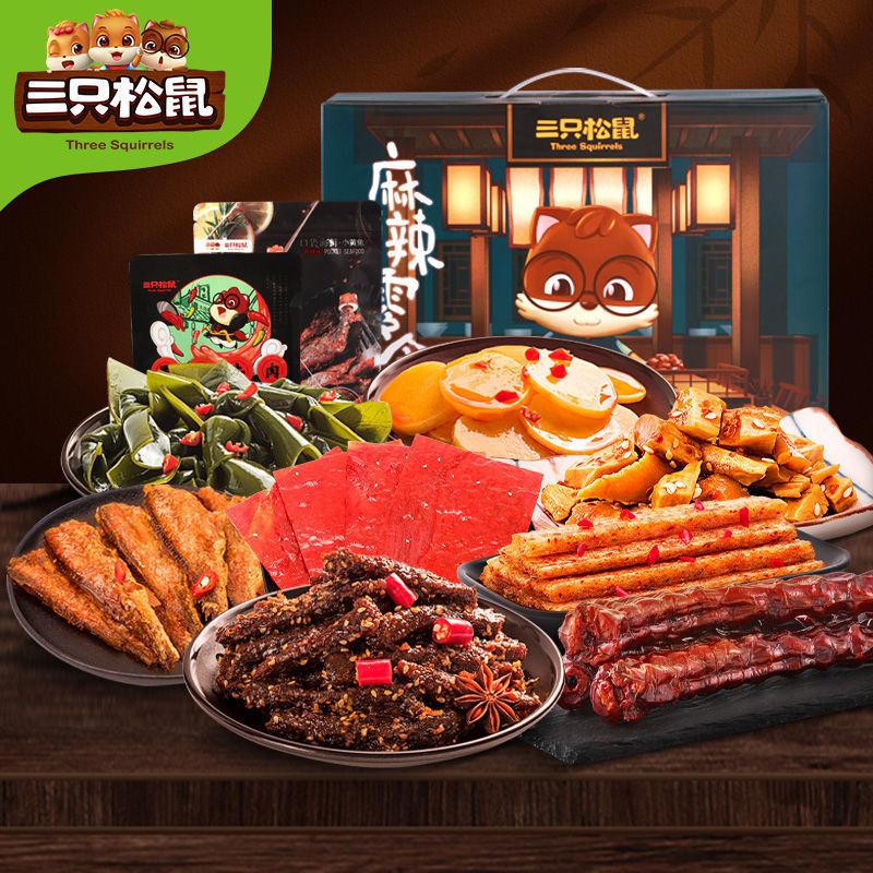 【三只松鼠_麻辣零食礼】零食小吃休闲食品网红充饥夜宵礼盒