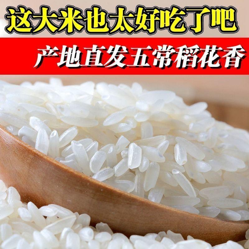 【20年新米】五常稻花香米10斤装正宗东北稻香米5斤批发农家自产