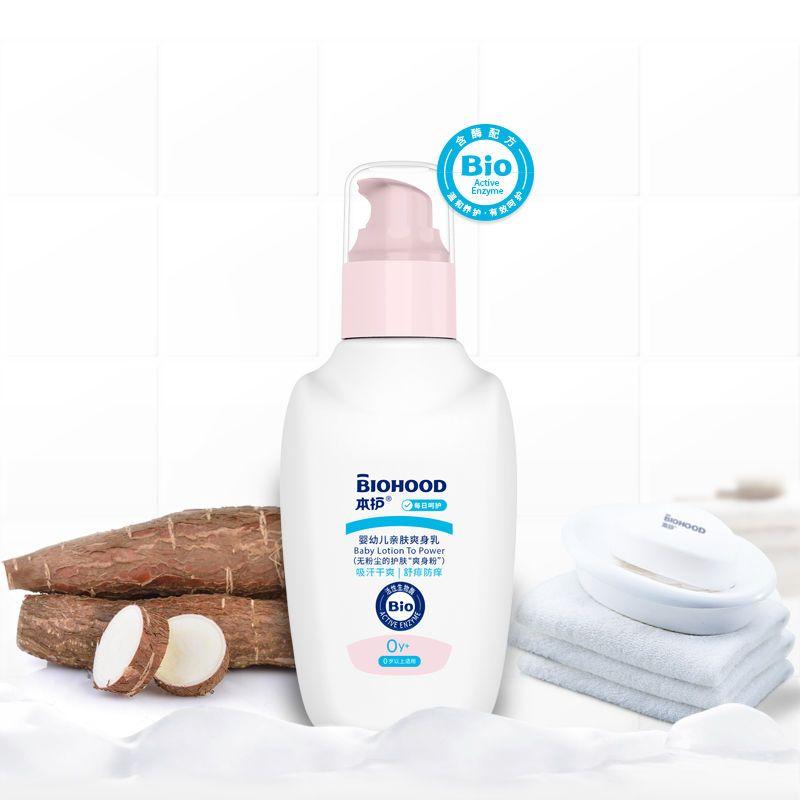 本护婴儿宝宝儿童身体乳保湿全身护肤霜润肤