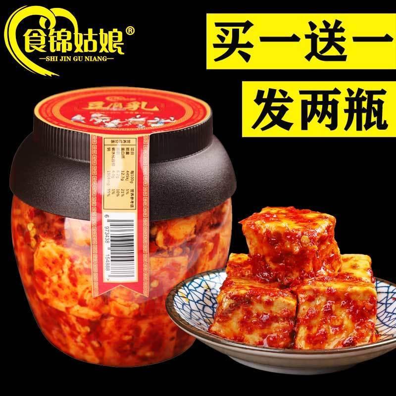【买一送一】湖南香辣味豆腐乳正宗自制特产豆腐卤无油霉豆腐批发