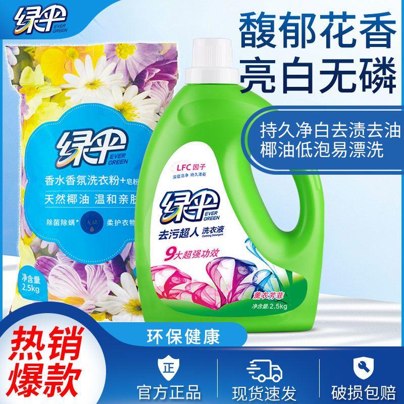 【官方正品】绿伞4/5/8斤装洗衣液/洗衣粉香味持久深层洁净亮白