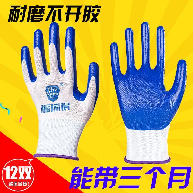 新款正品手套劳保耐磨胶皮工地防滑防水加厚工作劳动橡胶手套批发