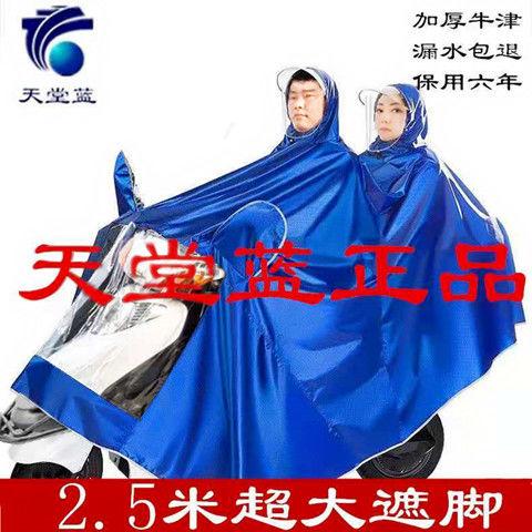 天堂蓝2.5米特大雨衣电动车男女摩托车雨披电瓶车单人双人加厚