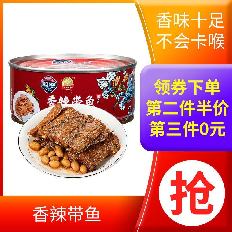 【好评,太好吃了】香辣豆香黄花鱼带鱼罐头即食下饭批发网红罐头