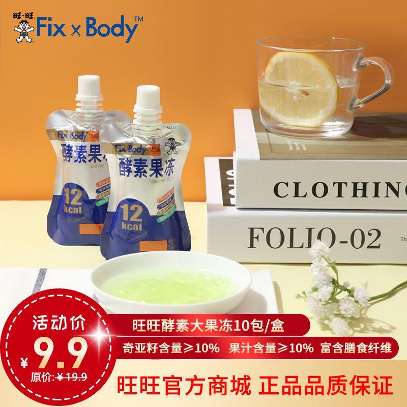 旺旺零食 FixXBody 酵素大果冻10包/装 低卡低糖果冻560g套装批发
