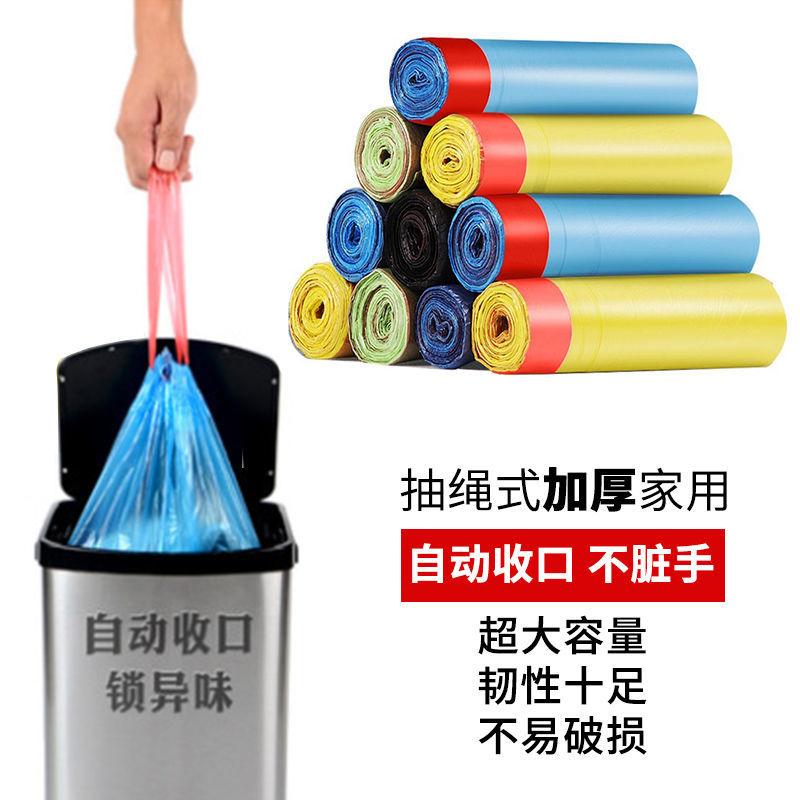家用点断式平口式手提式黑色彩色垃圾袋加大抽绳式垃圾袋批发价