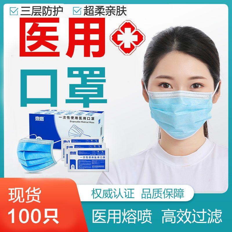 50只无菌医用口罩一次性三层防护防尘疫病毒透气男女成人口罩盒装