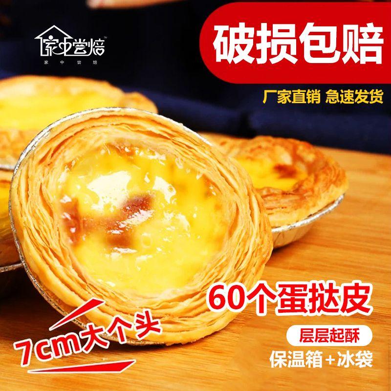 葡式蛋挞皮 蛋挞液家用大号带锡底蛋挞酥皮
