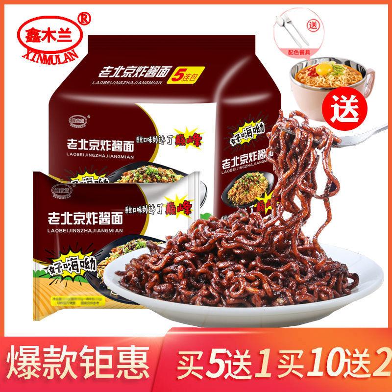 韩式老北京炸酱面不辣拌面袋装速食方便面微甜火鸡面学生零食夜宵
