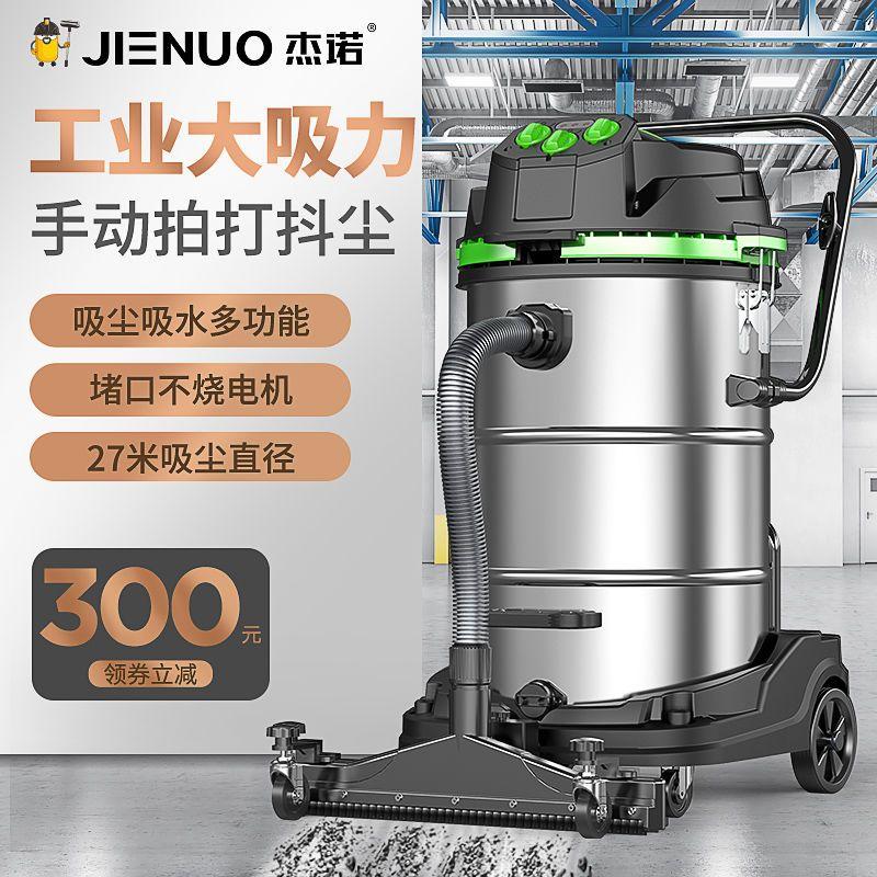 杰诺吸尘器大功率吸水工业用粉尘车间工厂商用强力大吸力吸尘机