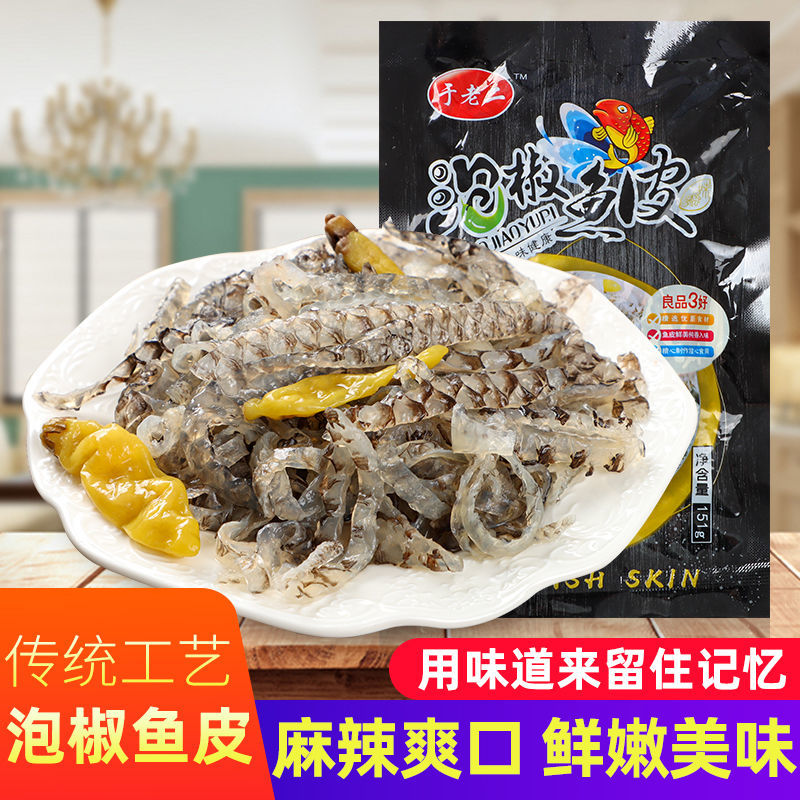 [慎拍]泡椒鱼皮151g开袋即食夏季凉菜海鲜零食冷盘凉拌椒鱼皮丝