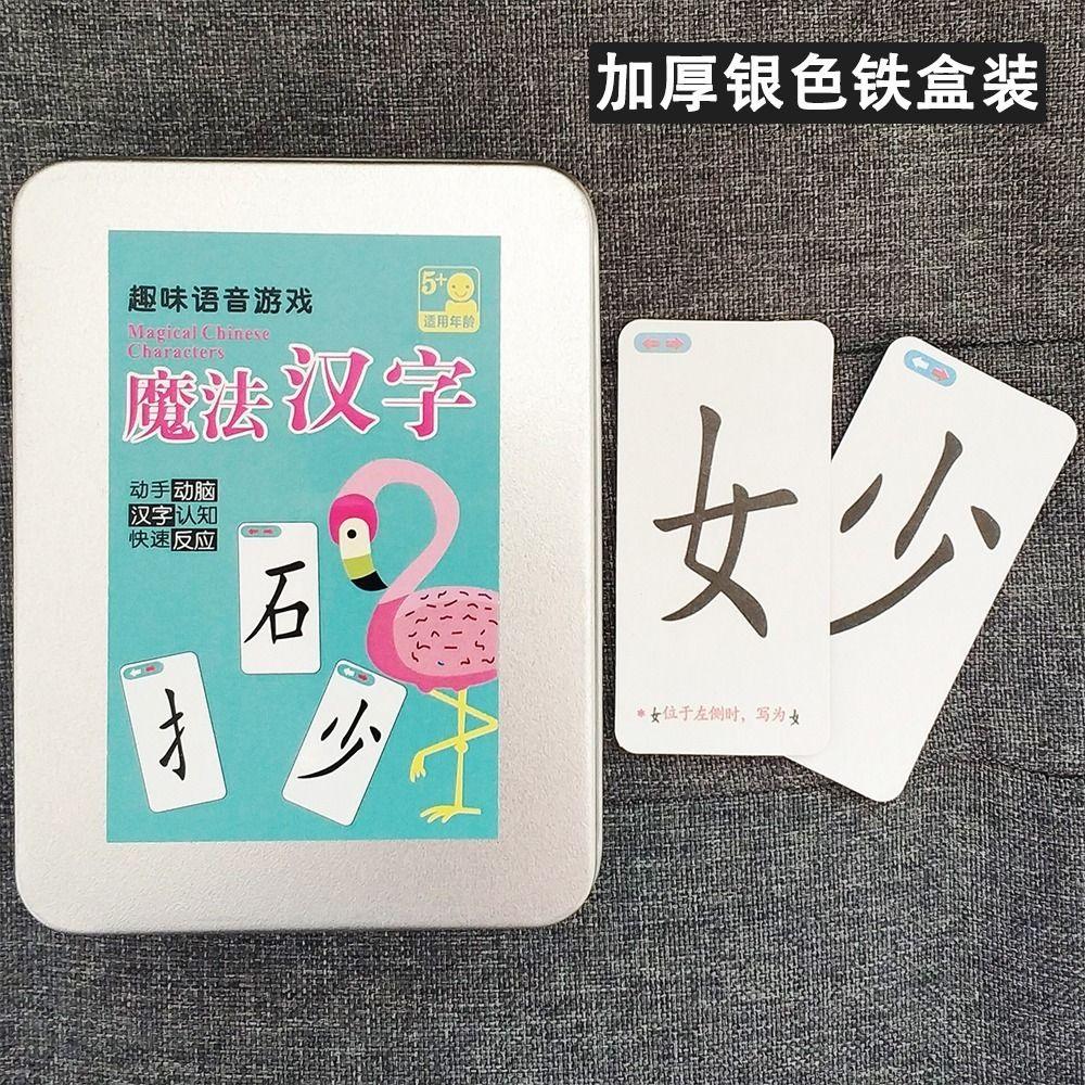 魔法汉字拼偏旁部首趣味拼字儿童组合识字卡片扑克牌桌游益智玩具