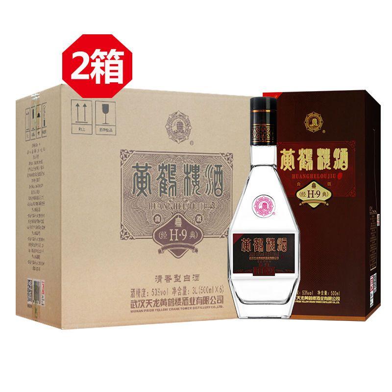 【南派清香】黄鹤楼 经典H9 53度500ml *12瓶(共2箱) 整箱装