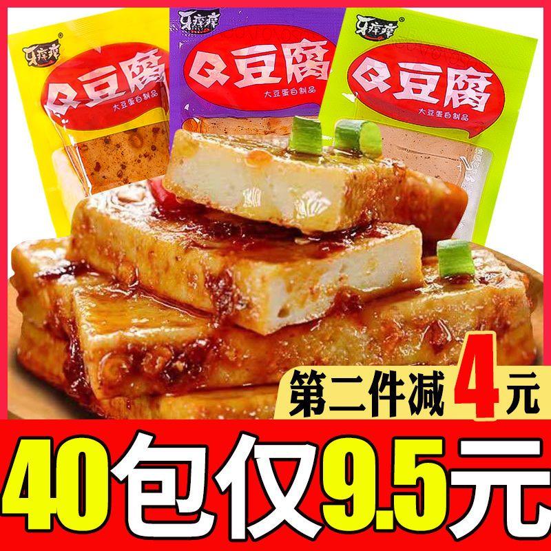 【领2圆券】豆干零食麻辣豆腐干休闲小吃零食大礼包湖南特产批发