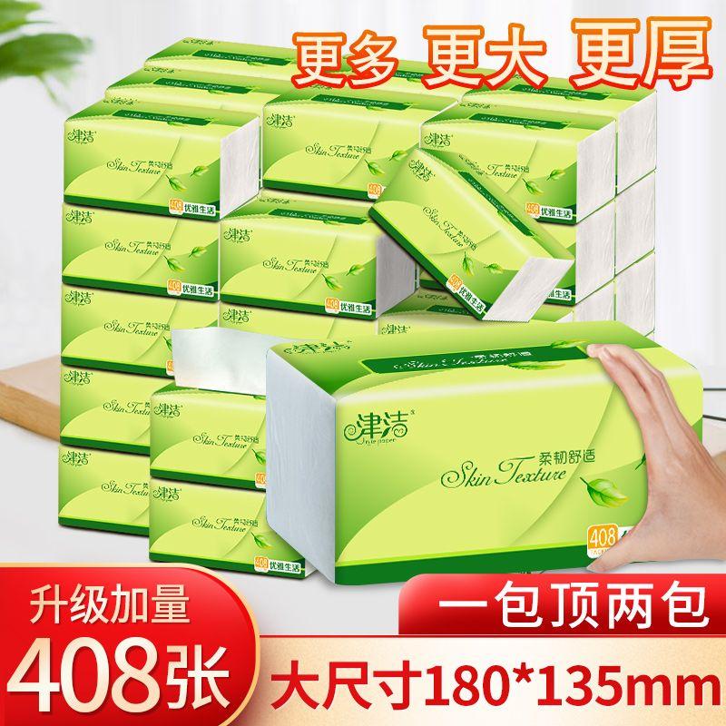 【408张大包加量装】津洁原木纸巾抽纸批发整箱餐巾纸卫生纸家用