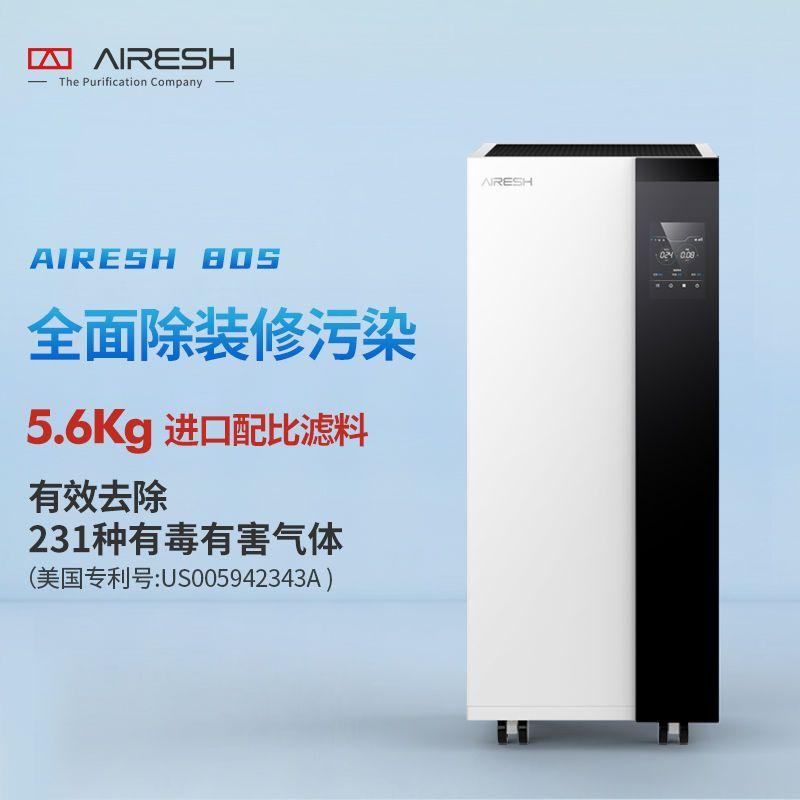 加拿大AIRESH(艾森仕)80S空气净化器分解除甲醛TVOC
