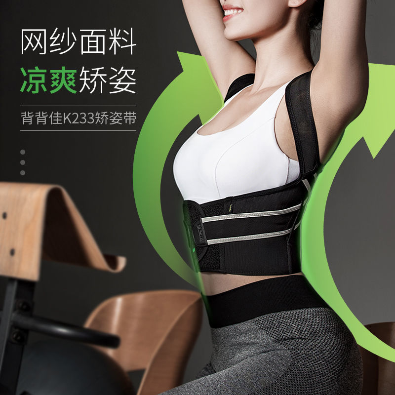 【背背佳K233矫正带透气性舒适型】背背佳驼背矫正带驼背矫正器