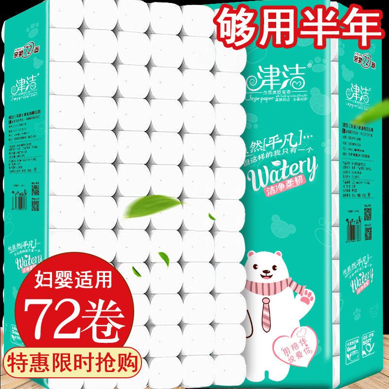 【72卷加量一年装】津洁原木卫生纸批发纸巾家用卷纸厕纸筒纸14卷