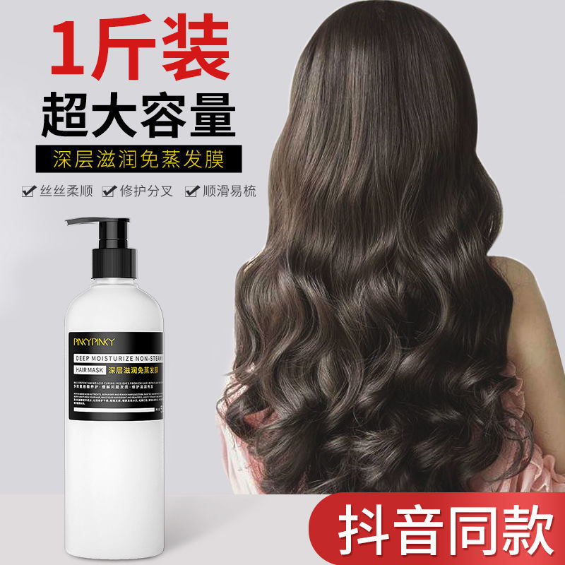 缤肌发膜免蒸修复烫染受损毛躁干枯头发护理滑溜溜顺滑护发素女