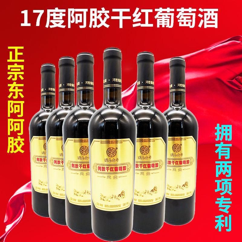 17度红酒整箱六瓶山东东阿双宝阿胶干红葡萄酒怀来老藤赤霞珠葡萄