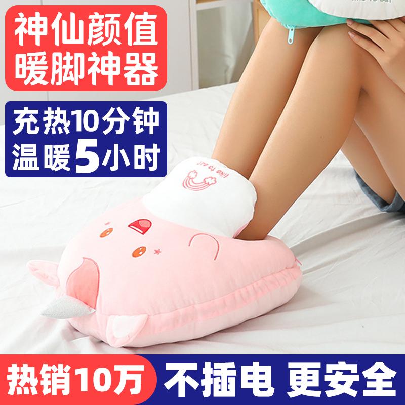 暖脚宝不插电暖足器USB充电暖脚神器热水袋床上被窝睡觉学生宿舍