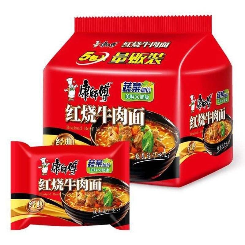 临期康师傅经典袋装红烧牛肉面香辣牛肉面速食休闲食品特价清仓
