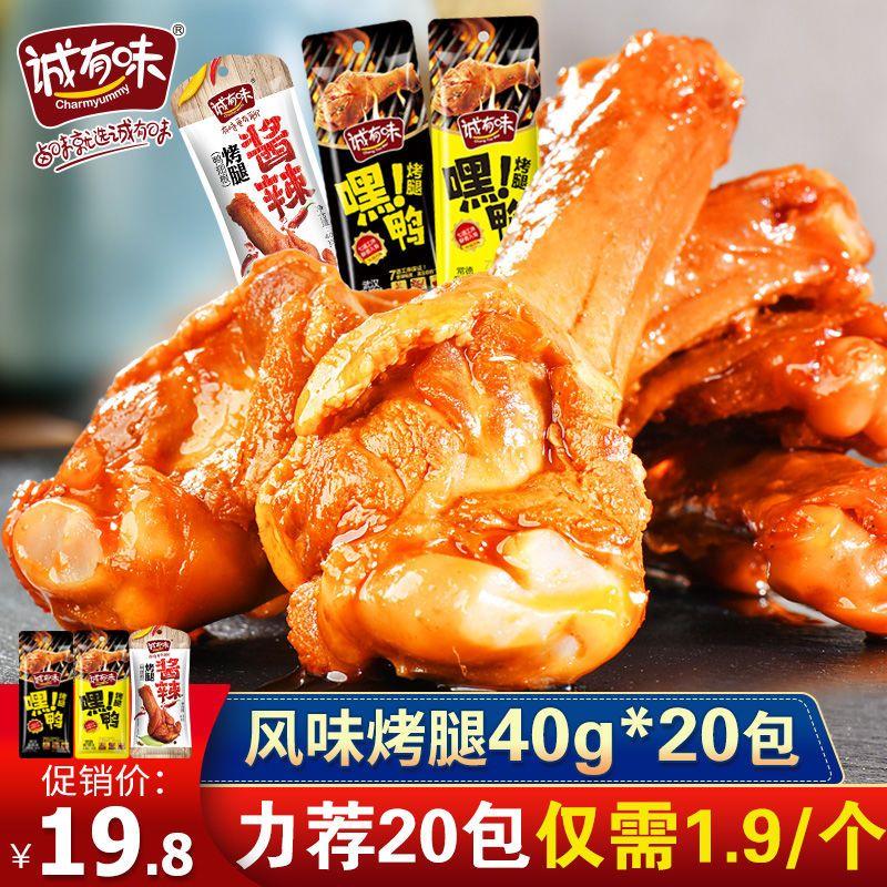 诚有味风味香辣烤腿40g零食麻辣小鸭腿鸡肉类鸭翅根多规格批发