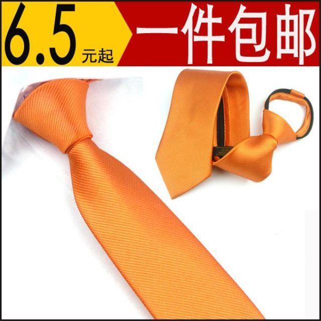 橘色黄色滴滴司机领带滴滴打车领带滴滴领滴滴男士领带定做订制