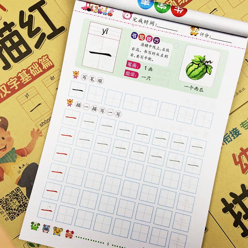 幼儿园描红写字本中大学前班汉字数字拼音笔顺练字帖作业本习题册