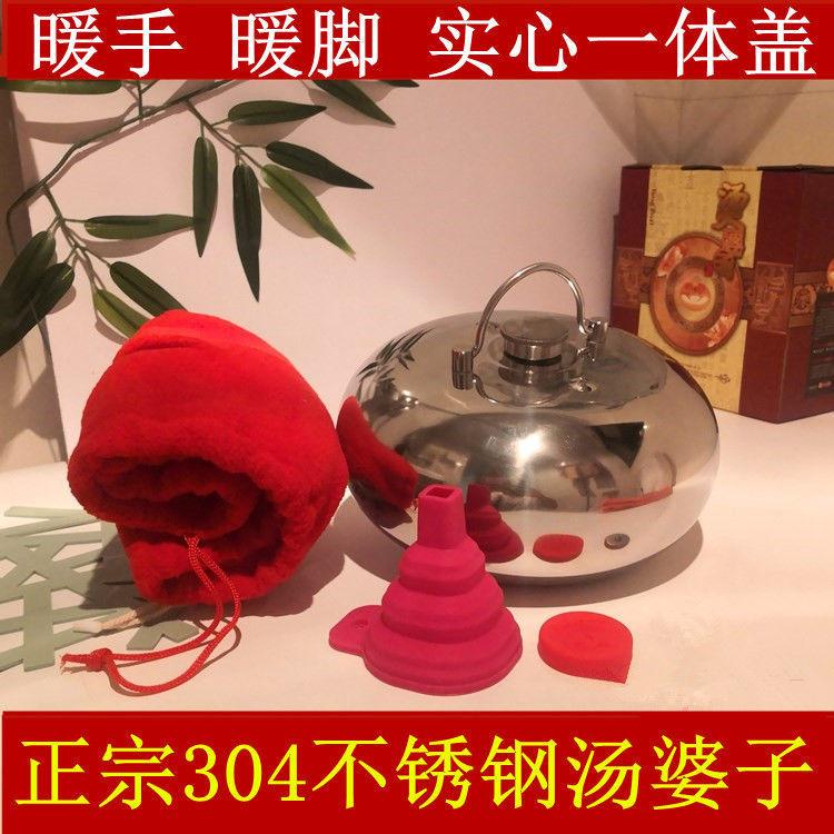 304不锈钢汤婆子老式烫婆子纯铜烫壶注水热水袋汤捂子暖脚水壶汤