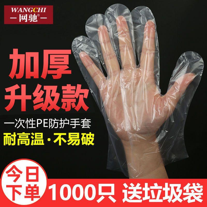 网驰一次性塑料手套食品餐饮透明薄膜PE厨房加厚检查手套厨房手套