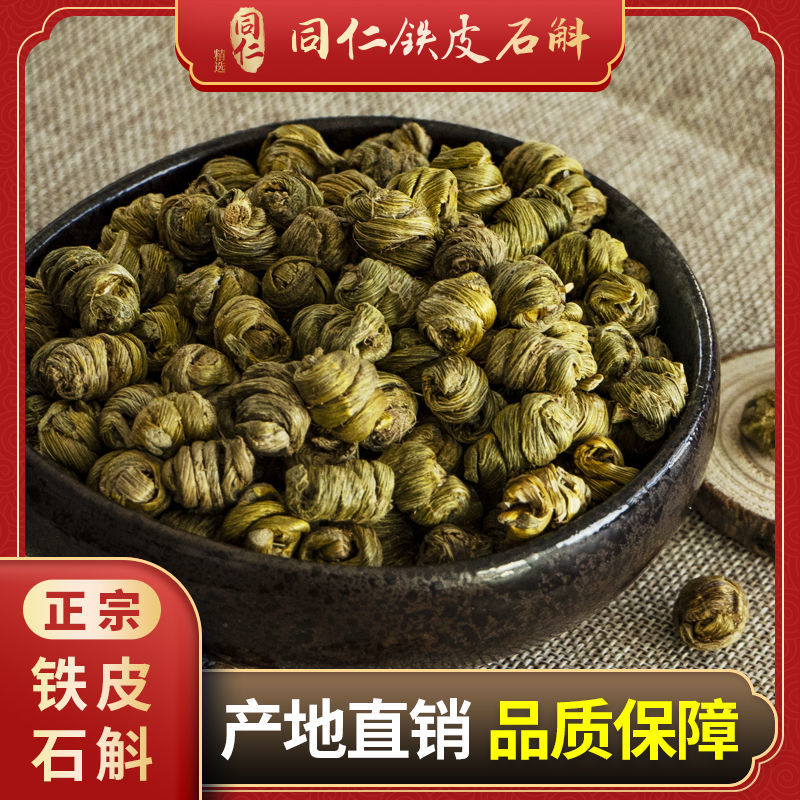正品铁皮石斛野生枫斗颗粒比肩正宗霍山铁皮石斛米斛 干条养生茶