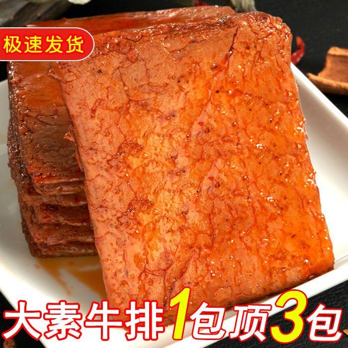 素肉牛排手撕豆干素肉零食干大豆蛋白批发香辣麻辣黑鸭烧烤700g