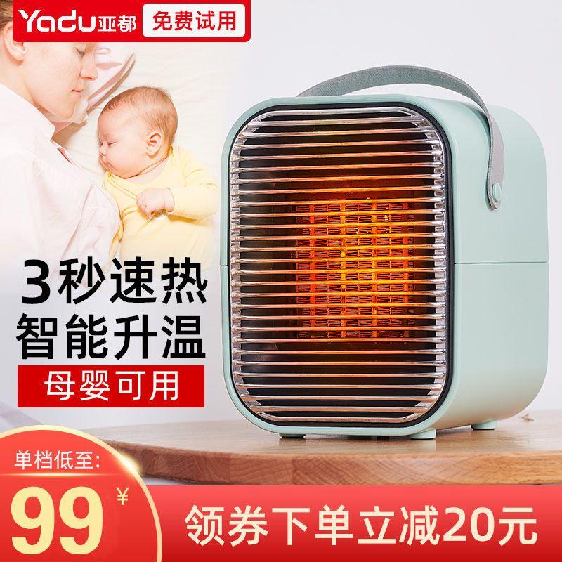 亚都桌面取暖器暖风机迷你电暖气小太阳家用节能浴室速热电器小型