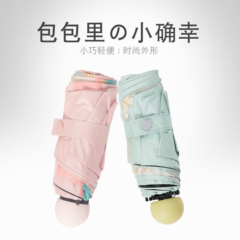胶囊太阳伞女防晒防紫外线遮阳晴雨伞两用迷你五折叠超轻小巧便携