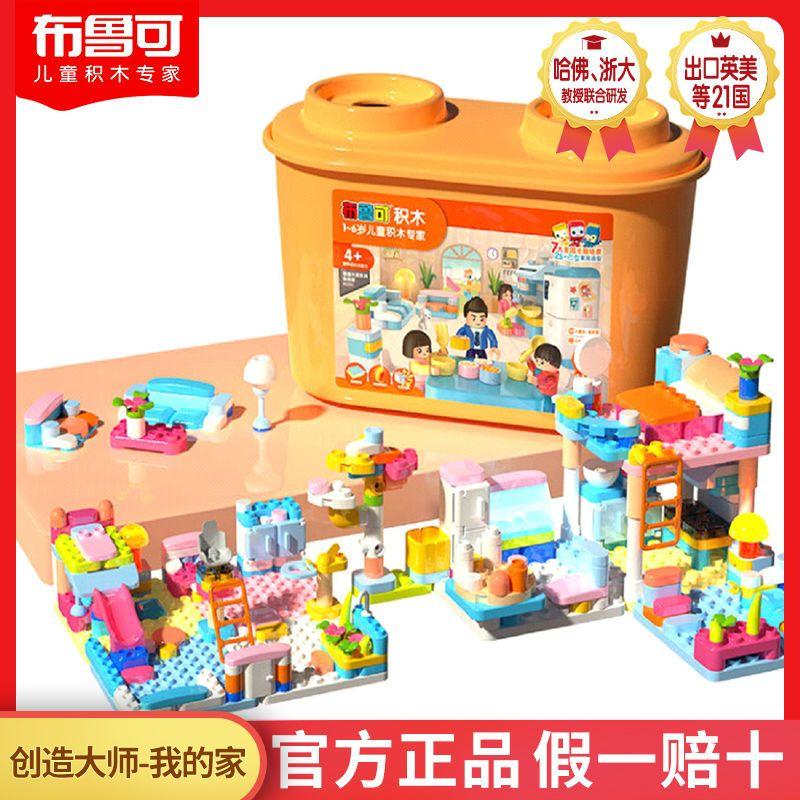 布鲁可大颗粒积木玩具拼插创造大师系列积木益智桶3岁+男女非乐高