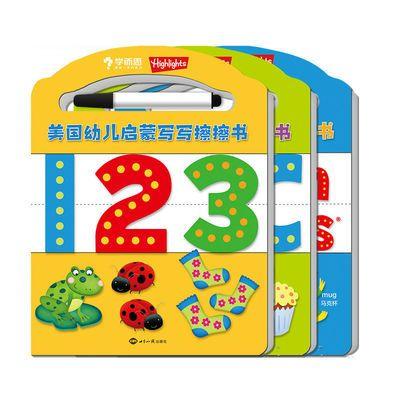 学而思 美国启蒙写写擦擦书玩具益智早教认知卡片68.8元