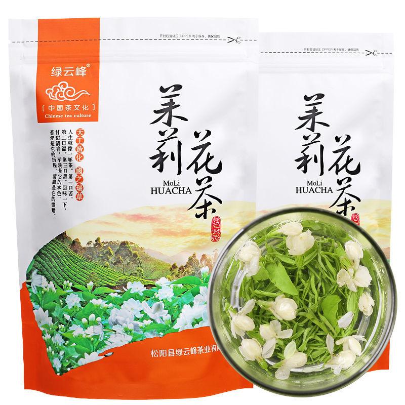 正宗广西茉莉花茶250g浓香型2020新茶正品花草茶叶袋装