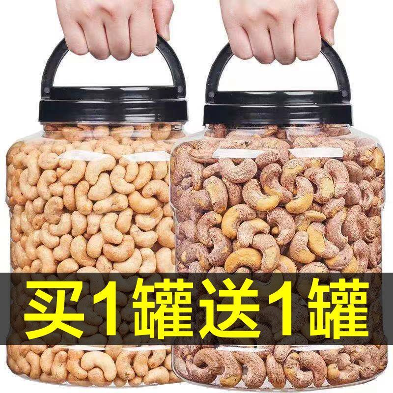 炭烧腰果500g炭烧带皮腰果含罐共250克灌装坚果零食干果 腰果50克