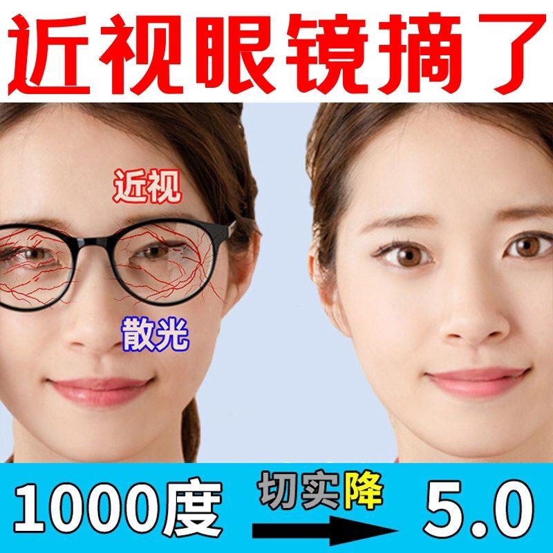 近视护眼贴改善视力学生近视眼缓解疲劳眼睛熬夜干涩眼肿痛眼袋贴