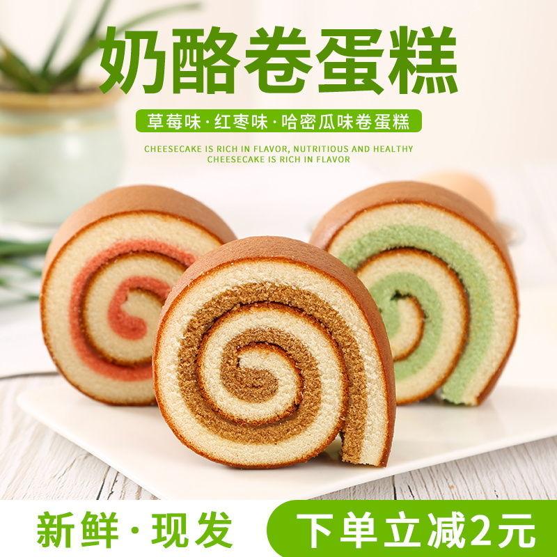【新鲜蛋糕】奶酪卷蛋糕鲜蛋糕瑞士卷零食卷糕软面包早餐点心零食