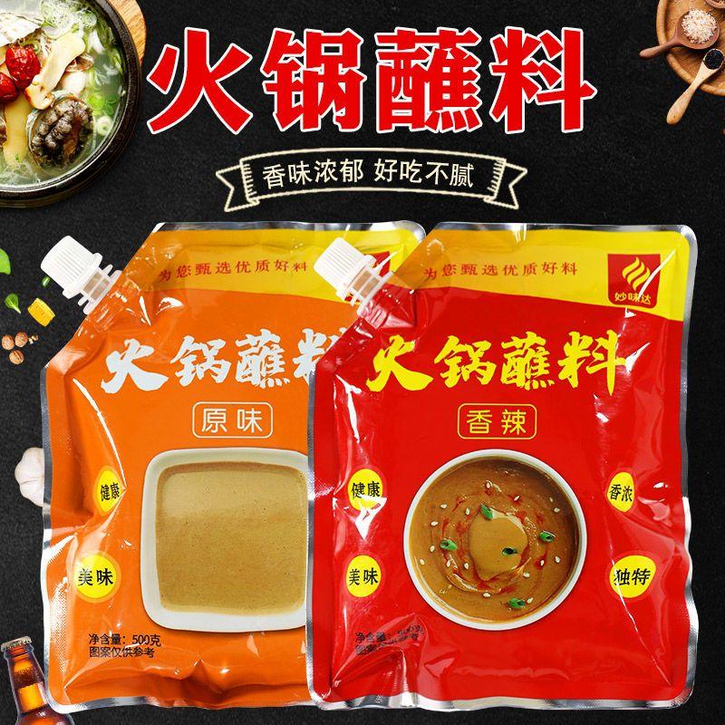 【1斤火锅蘸料】花生酱芝麻酱调和酱麻辣火锅调料涮料火锅蘸料