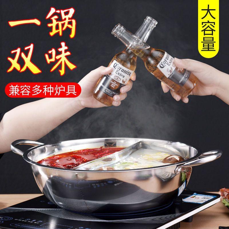 【送火锅勺】加厚鸳鸯锅不锈钢火锅盆家用火锅锅电磁炉专用清汤锅