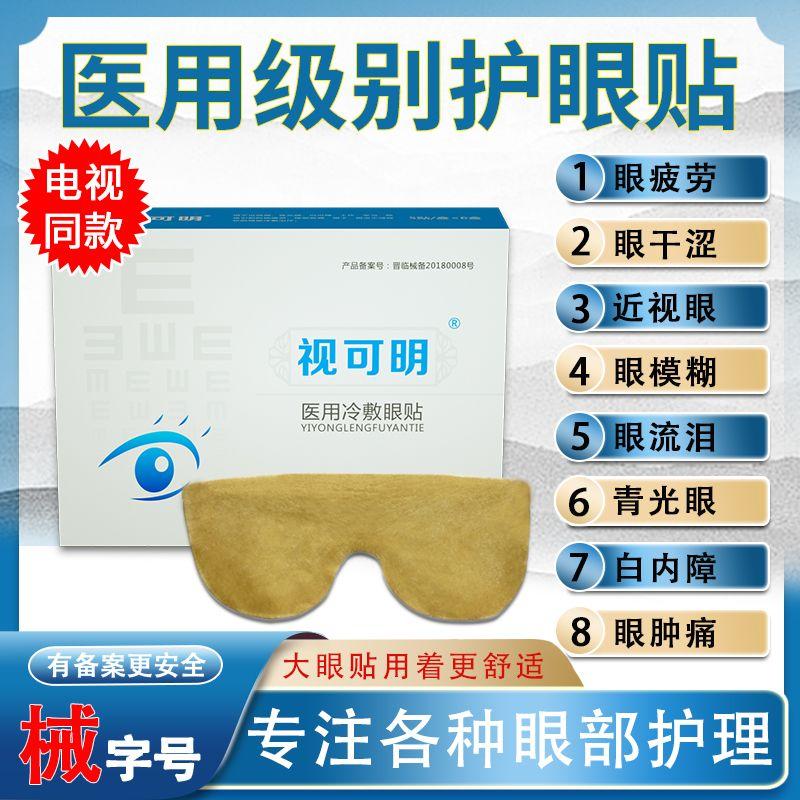 视可明眼贴缓解视力白内障青光眼眼疲劳干涩疼痛视物模糊学生近视