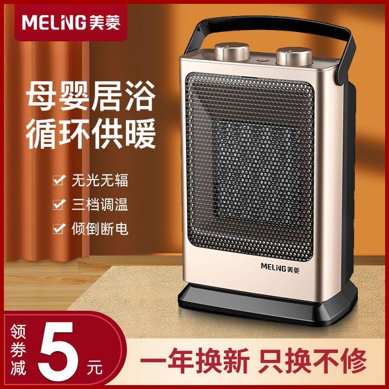 美菱取暖器家用暖风机节能省电小太阳热风速热卧室小型电暖气暖炉