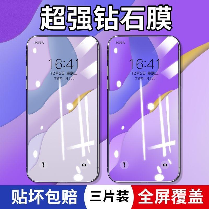 适配苹果12mini钢化膜XR绿光XS全屏iPhone11防偷窥7/8PLUS护眼MAX