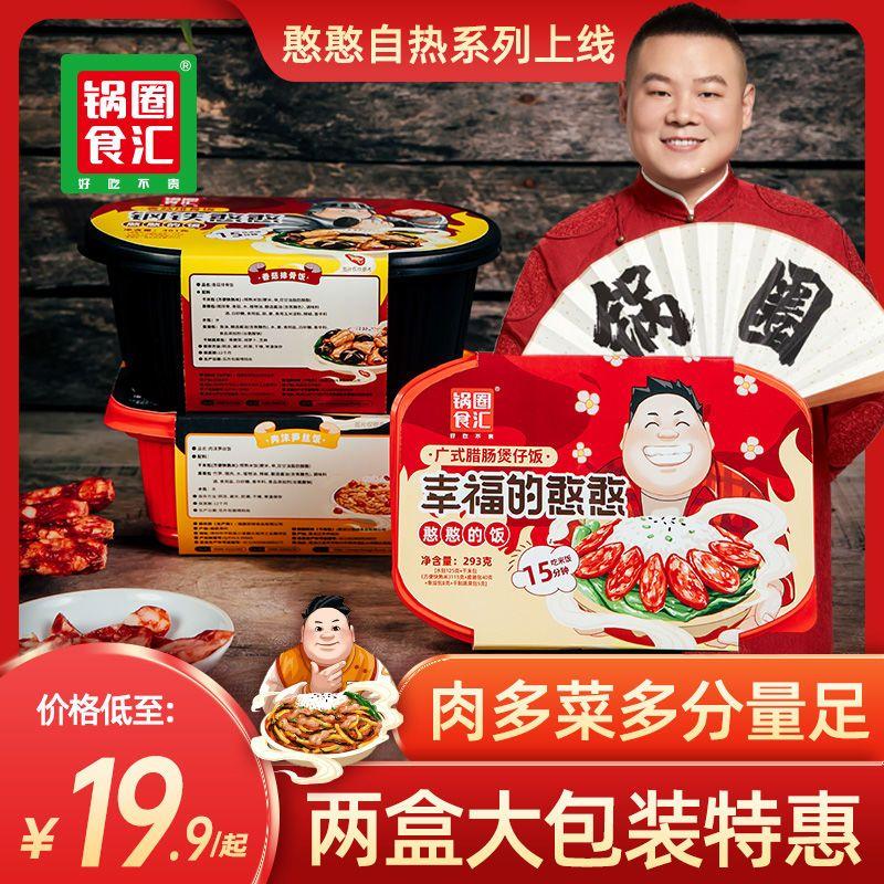 两盒装锅圈食汇自热米饭方便速食懒人即食自助煲仔饭宿舍腊肠饭