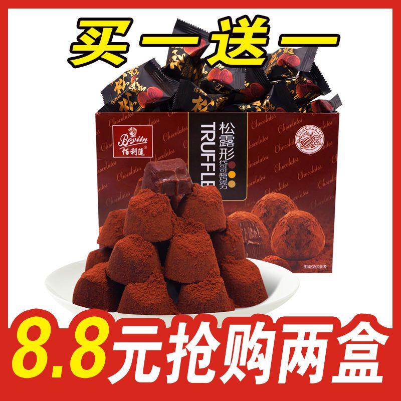 松露巧克力礼盒装送女友喜糖果散装批发网红小吃品零食大礼包5枚