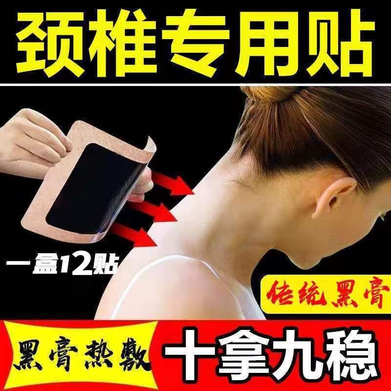 颈椎病富贵包头晕脖子疼痛僵硬肩周炎疏通大椎穴鼓包骨质增生膏贴