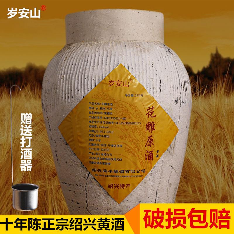 绍兴特产黄酒十年花雕酒20斤坛装半甜型药酒糯米正宗原浆加饭老酒